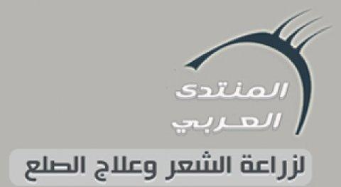 اول منتدى عربي مختص بزراعة الشعر وعلاج الصلع