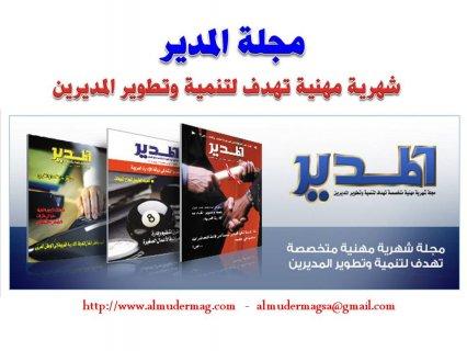 مجلة المدير شهرية مهنية تهدف لتنمية وتطوير المديرين