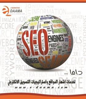 تسويق الكتروني   شركة داما شركة تسويق الكتروني   اشهار مواقع