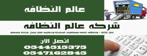 شركة تنظيف بالرياض 0544515375 عالم النظافة