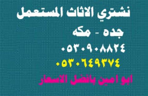 نشتري الاثاث المستعمل جده مكه 0555767501@0508079994 الشريف بافضل