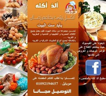 مطبخ ألذ أكله لجميع الاكلات المصريه و الشرقيه و الحلويات ..... ا