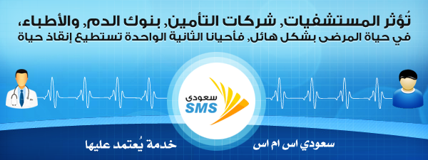 برنامج ميمو للمستشفيات للتواصل مع المرضي عبر رسائل الجوال