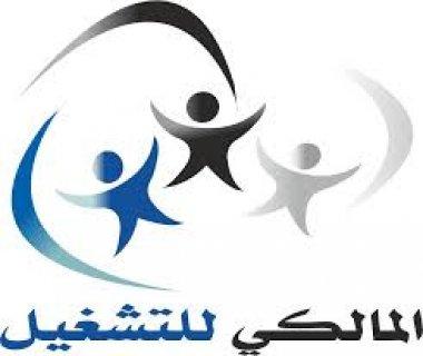 شركة المالكي للتشغيل توفر لكم يد عاملة مغربية.