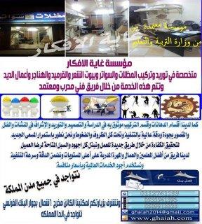مظلات المدارس والمواقف غاية الافكار الشركة الرائدة 0112741133