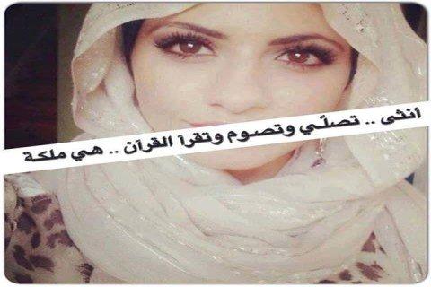 انا سعودية ابحث عن رقي الاخلاق والمعشر