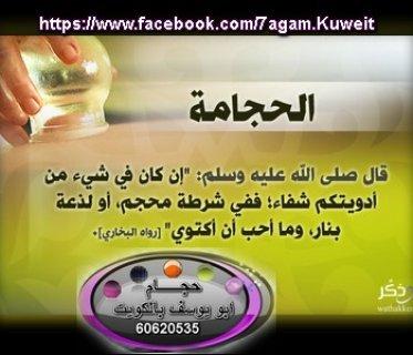 حجام بالكويت ابو يوسف ٦٠٦٢٠٥٣٥