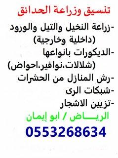 تزيين وزراعة وتنسيق الحدائق المنزلية 0553268634