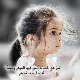 ابحث عن شابة مثقفة صادقةواحب الصدق وطموحة