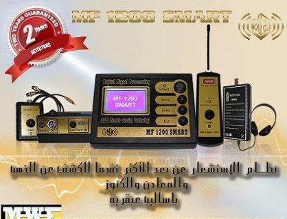 للبيع افضل جهاز استشعاري MF 1200 SMART