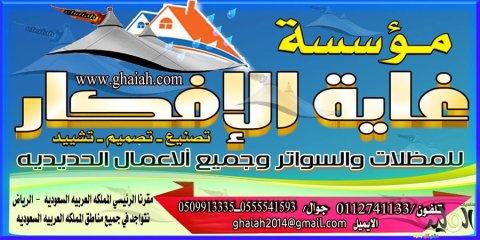 سواتر ومظلات  سيارات  وهناجر ومستودعات  0112741133 - 0555541593