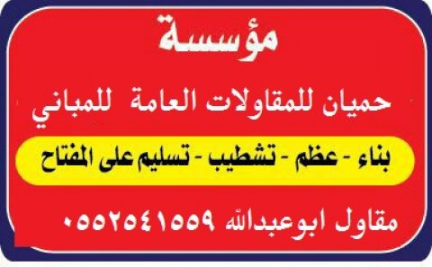 مقاول ملاحق وفلل واستراحات وترميمات عامة موسسة حميان 0552541559