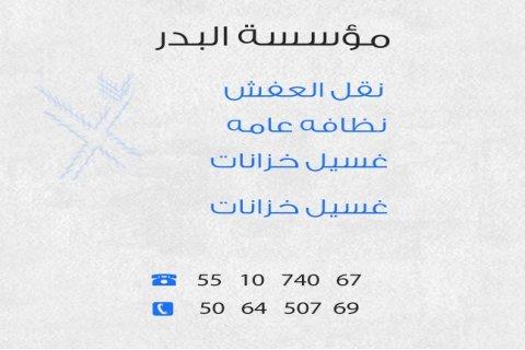 شركة نقل عفش واثاث بالمدينة المنورة551074067