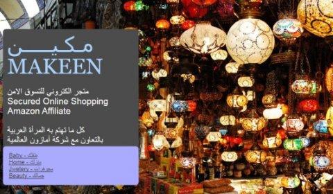 متجر الكتروني للمرأة لعربية