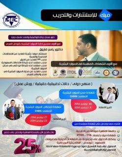 كيف تصبح مدير موارد بشرية متميز| مع د/ياسر فاروق