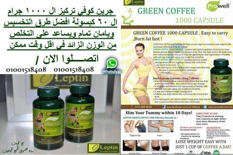 القهوه الخضراء 1000للتخسيس &  كبسولات القهوه الخضراء 1000
