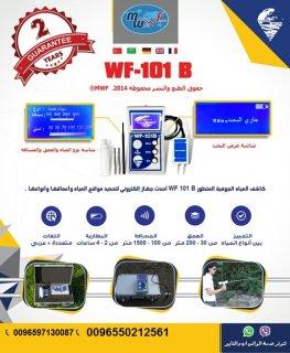 كاشف المياه الجوفية المتطور WF 101 B أحدث جهاز لعثور على المياه