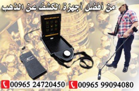 الوكيل الحصري في الكويت والسعوديه لاجهزة كشف الذهب واالكنوز