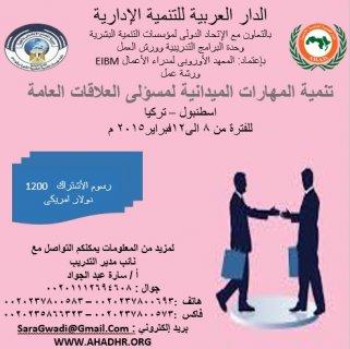 رشة عمل: تنمية المهارات الميدانية لمسؤلى العلاقات العامة  برنامج
