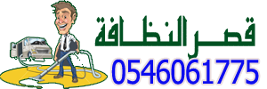 قصر النظافة لكافة خدمات النظافة بالمملكة  0546061775