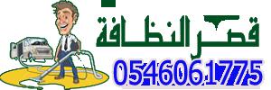 لجميع خدمات النقل والنظافة قصر النظافة 0546061775