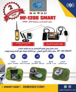 اجهزة كشف الكنوز والدفائن والمياه الجوفية 0096597130087