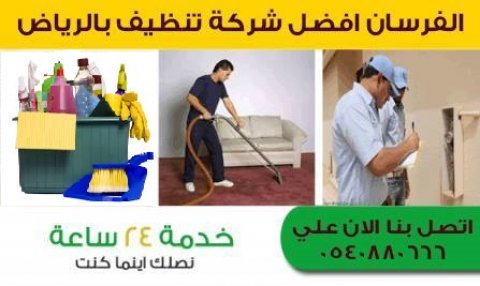 شركة الفرسان لخدمات التنظيف بالرياض