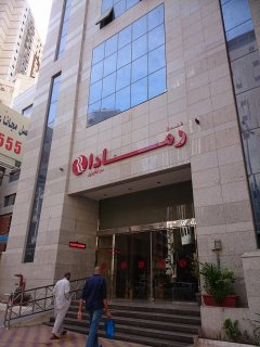 فنادق مكة المكرمة – فندق رمادا دار الفائزين بمكة المكرمة