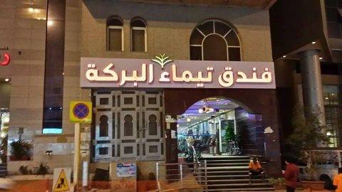فنادق مكة المكرمة – فندق تيماء البركة بمكة المكرمة