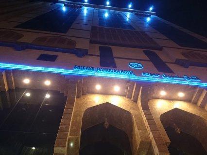 فنادق مكة المكرمة – فندق سلسبيل بمكة المكرمة