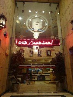فنادق مكة المكرمة – فندق أحمد حسن حموده بمكة المكرمة