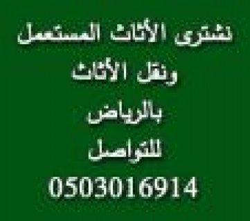 رد: ابوصالــــــح لشراء الاثاث المستعمل 0503016914  بالرياض\\0502