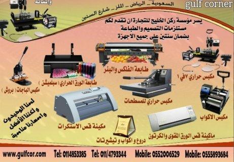 ماكينات الطباعة التى تناسب حجم أعمالك مع مؤسسة ركن الخليج