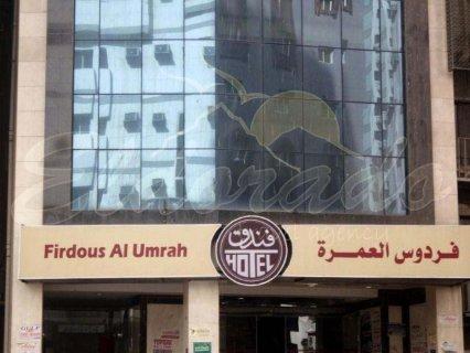 حجز فنادق مكة فندق فردوس العمرة بمكة المكرمة