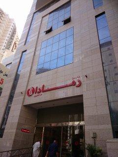 حجز فندق رمادا الفائزين بمكة المكرمة - فنادق مكة المكرمة
