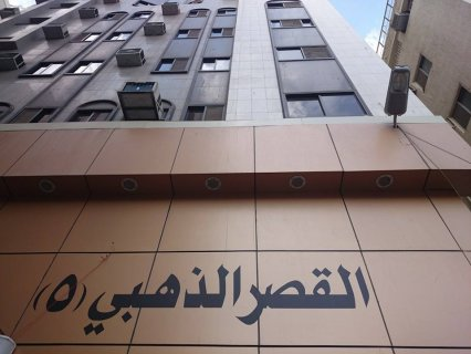حجز فنادق مكة فندق الذهبى 5 شارع اجياد - مكة المكرمة