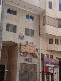 حجـــز فنادق مكة المكرمة – فندق منارة الايمان بمكة المكرمة