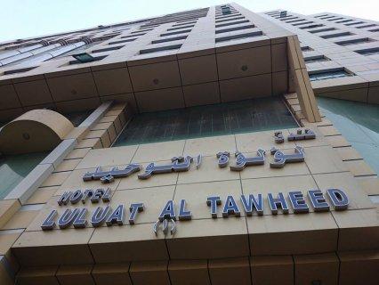 حجـــز فنادق مكة المكرمة – فندق لؤلؤة التوحيد بمكة المكرمة