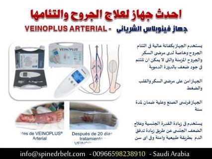 احدث جهاز لعلاج الجروح والتئامها لمرضى السكر
