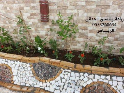 الحدائق المنزلية تنسيق وزراع وديكور 0553268634