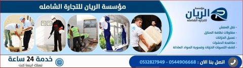 شركة نقل العفش وتنظيف المنازل 0544906668 الريان vip