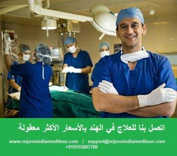 العلاج بالهند في مستشفيات الهند