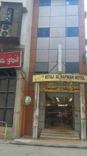فنادق مكة المكرمة – فندق ريتاج الصفوة 4 بمكة المكرمة