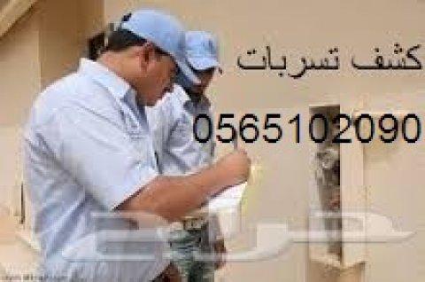 شركة كشف تسربات بشرق الرياض(( 0565102090))كشف تسربات المياة شم