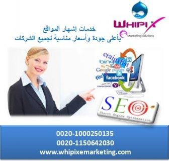 ويبكس لخدمات التسويق الالكترونى واشهار المواقع