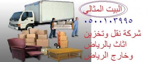 شركة البيت المثالى 0500103995 نقل وتخزين اثاث بالرياض والمملكه