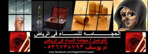حجامه النساء فى الرياض ام يوسف 0536738793