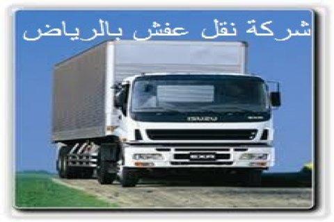 شركة السعد لخدمات نقل الاثاث0547404061