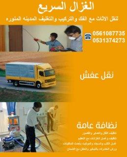الغزال السريع للنظافة العامة ( تنظيف - تعقيم - مكافحة الحشرات )