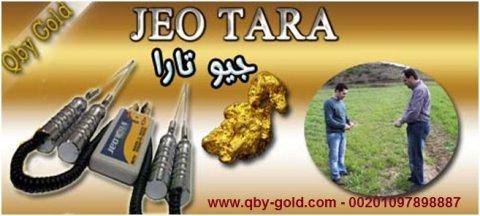 اجهزة كشف المعادن والفراغات فى مصر www.qby-gold.com
